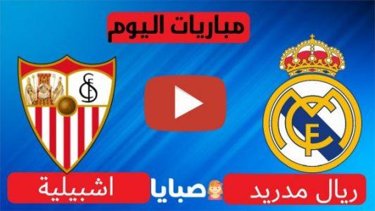 نتيجة مباراة ريال مدريد واشبيلية اليوم 5-12-2020 الدوري الإسباني