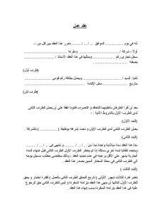 نموذج عقد عمل سعودي 1442 جاهز وورد word عقد عمل