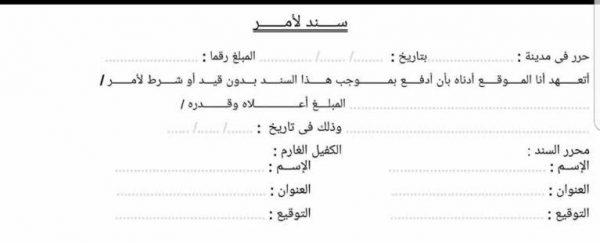 صيغة سند لأمر وفق النظام السعودي جاهزة وورد Word DOC