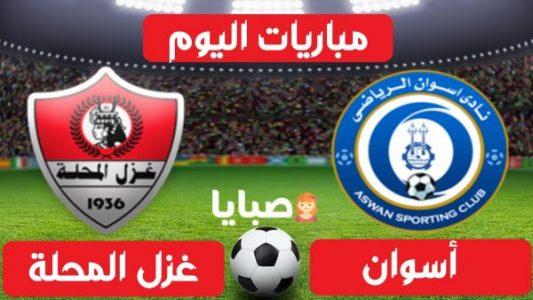 نتيجة مباراة اسوان وغزل المحلة اليوم 14-1-2021 الدوري المصري