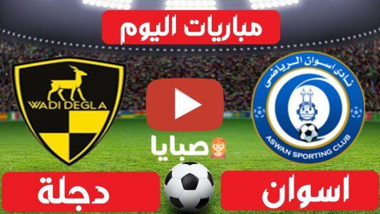 نتيجة مباراة اسوان ووادي دجلة اليوم 29-1-2021 الدوري المصري