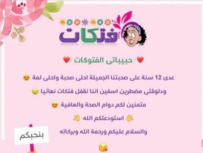اغلاق منتديات فتكات