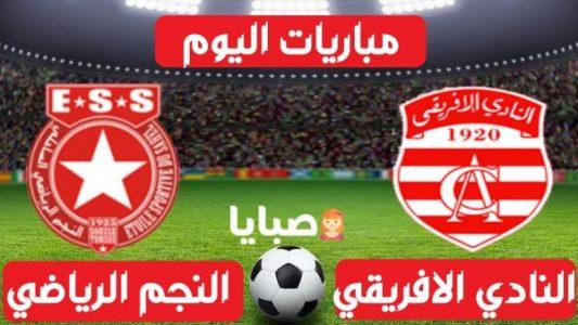 نتيجة مباراة الإفريقي والنجم الساحلي اليوم 12-1-2021 الرابطة التونسية