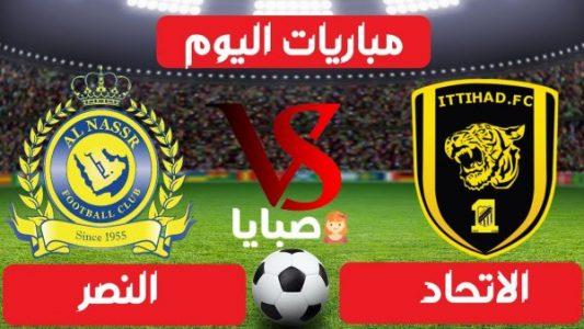 نتيجة مباراة الاتحاد والنصر اليوم 24-1-2021 الدوري السعودي