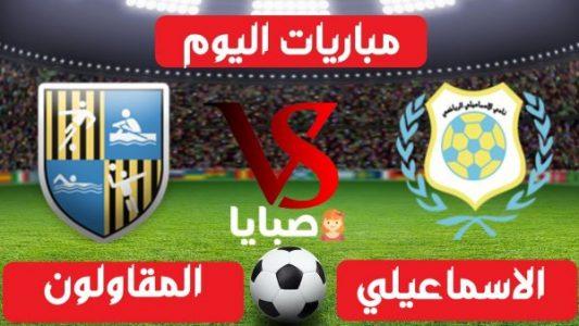 نتيجة مباراة الاسماعيلي والمقاولون العرب اليوم 18-1-2021 الدوري المصري