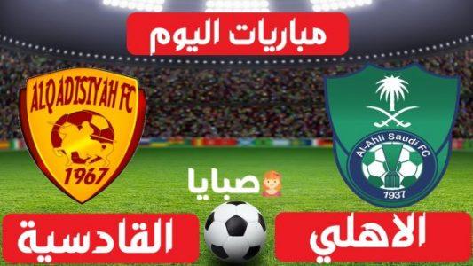 نتيجة مباراة الاهلي والقادسية اليوم 8-1-2021 الدوري السعودي