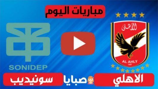 نتيجة مباراة الاهلي وسونيديب اليوم 5-1-2021 دوري ابطال افريقيا