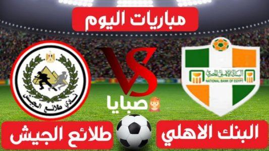 نتيجة مباراة البنك الاهلي وطلائع الجيش اليوم 28-1-2021 الدوري المصري