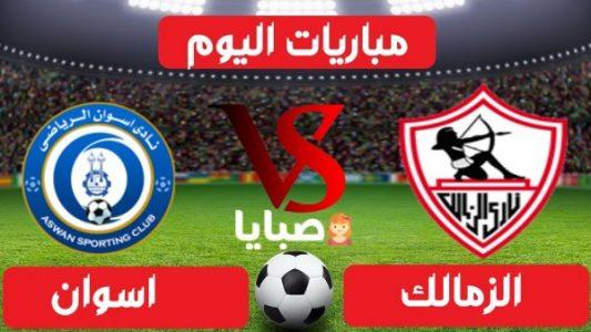 نتيجة مباراة الزمالك وأسوان اليوم 23-1-2021 الدوري المصري