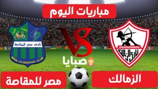 نتيجة مباراة الزمالك ومصر المقاصة اليوم 28-1-2021 الدوري المصري