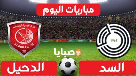 نتيجة مباراة السد والدحيل اليوم  12-1-2021  دوري نجوم قطر