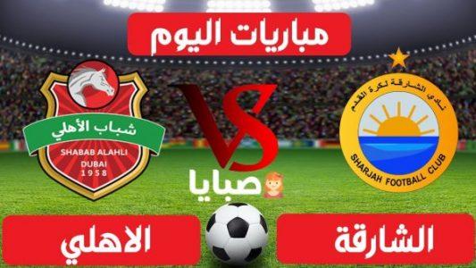 الشارقة وشباب الاهلي بث مباشر