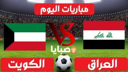 نتيجة مباراة العراق والكويت اليوم 27-1-2021 مباراة ودية