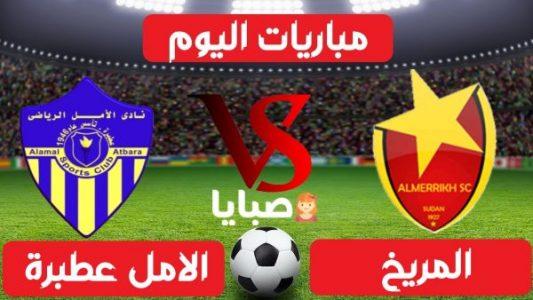 نتيجة مباراة المريخ والامل عطبرة اليوم 16-1-2021 الدوري السوداني الممتاز