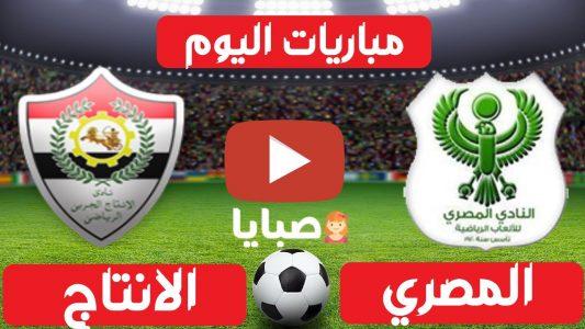 نتيجة مباراة المصري والانتاج الحربي اليوم 29-1-2021 الدوري المصري