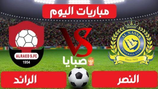 نتيجة مباراة النصر والرائد  اليوم 15-1-2021 الدوري السعودي