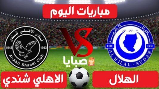 نتيجة مباراة الهلال والاهلي شندي اليوم 23-1-2021 الدوري السوداني