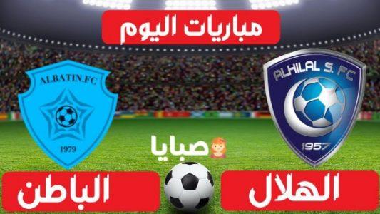 نتيجة مباراة الهلال والباطن اليوم 8-1-2021 الدوري السعودي