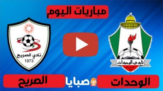 نتيجة مباراة الوحدات والصريح اليوم 10/1/2021 الدوري الأردني للمحترفين