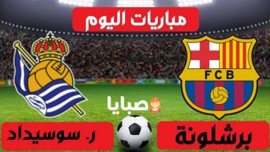 برشلونة وريال سوسيداد بث مباشر