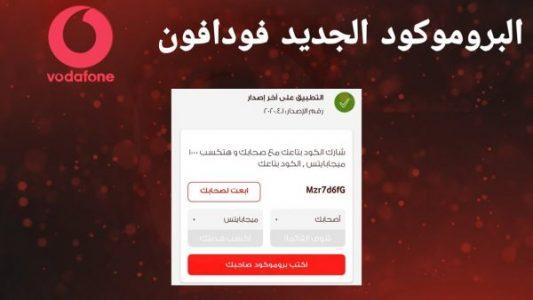 برومو كود فودافون 2021 ادخل الان البروموكود Promocode Vodafone