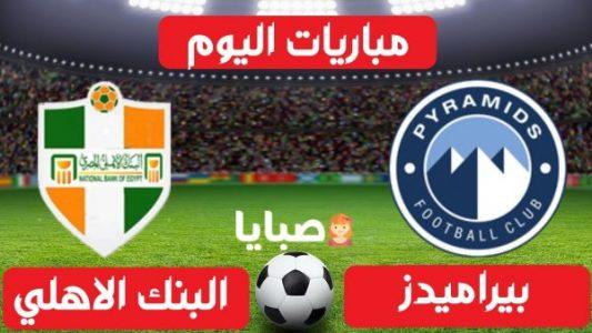 نتيجة مباراة بيراميدز والبنك الاهلي اليوم 8-1-2021 الدوري المصري