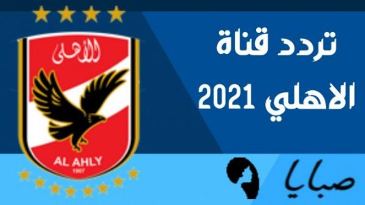 تردد قناة الاهلي 2021