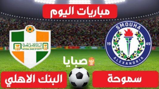 نتيجة مباراة سموحة والبنك الاهلي اليوم 12-1-2021 الدوري المصري
