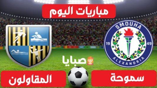 نتيجة مباراة سموحة والمقاولون العرب اليوم 26-1-2021 الدوري المصري