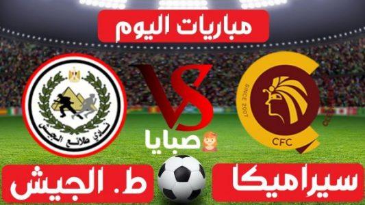 نتيجة مباراة سيراميكا وطلائع الجيش اليوم 18-1-2021 الدوري المصري