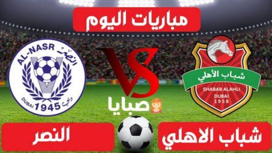 نتيجة مباراة شباب الاهلي والنصر اليوم 15-1-2021 الدوري الإماراتي