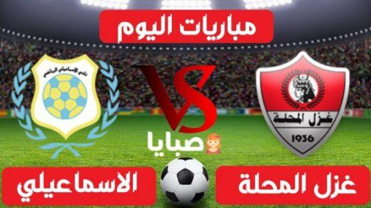 نتيجة مباراة غزل المحلة والاسماعيلي اليوم 23-1-2021 الدوري المصري