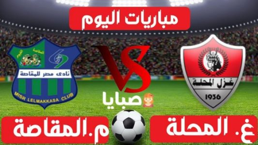 نتيجة مباراة غزل المحلة ومصر المقاصة 18-1-2021 الدوري المصري