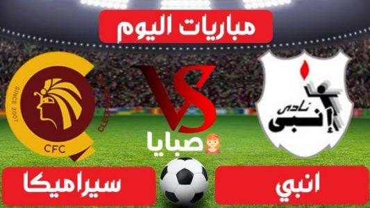 نتيجة مباراة انبي وسيراميكا اليوم 15-1-2021 الدوري المصري