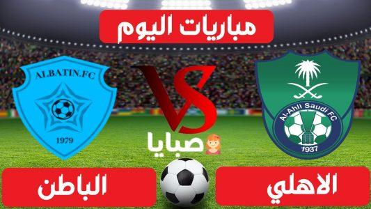 نتيجة مباراة الاهلي والباطن اليوم 31-1-2021 الدوري السعودي