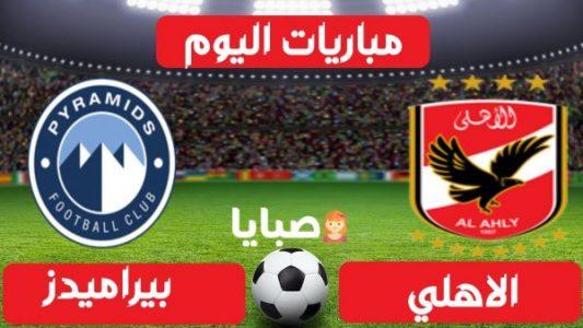 نتيجة مباراة الاهلي وبيراميدز اليوم 26-1-2021 الدوري المصري