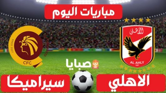 نتيجة مباراة الاهلي وسيراميكا اليوم 8-1-2021 الدوري المصري