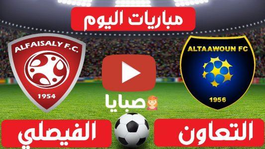 نتيجة مباراة التعاون والفيصلي اليوم 30-1-2021 الدوري السعودي