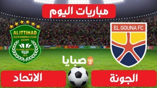 نتيجة مباراة الجونة والاتحاد اليوم 14-1-2021 الدوري المصري