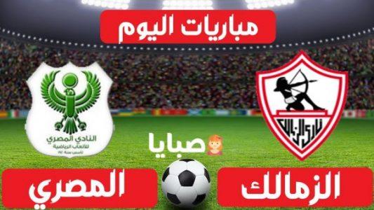 مباراة الزمالك والمصري بث مباشر