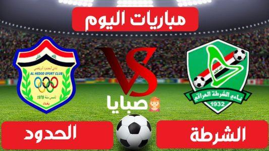 نتيجة مباراة الشرطة والحدود اليوم 31-1-2021 الدوري العراقي