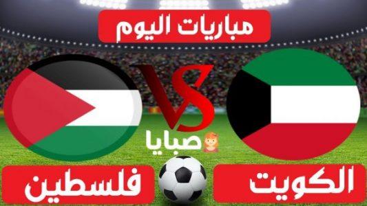 نتيجة مباراة الكويت وفلسطين اليوم 18-1-2021 مباراة ودية
