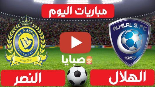 نتيجة مباراة الهلال والنصر اليوم 30-1-2021 كأس السوبر السعودي