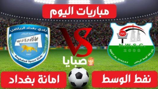 نتيجة مباراة نفط الوسط وامانة بغداد اليوم 21-1-2021 الدوري العراقي