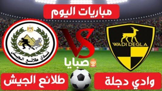 نتيجة مباراة وادي دجلة وطلائع الجيش اليوم 15-1-2021 الدوري المصري