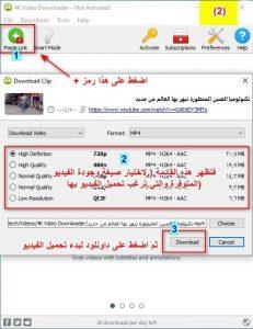 برنامج تحميل الفيديو من النت الى الكمبيوتر مجانا 7