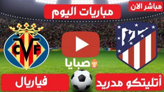 نتيجة مباراة اتلتيكو مدريد وفياريال اليوم 28-2-2021 الدوري الاسباني