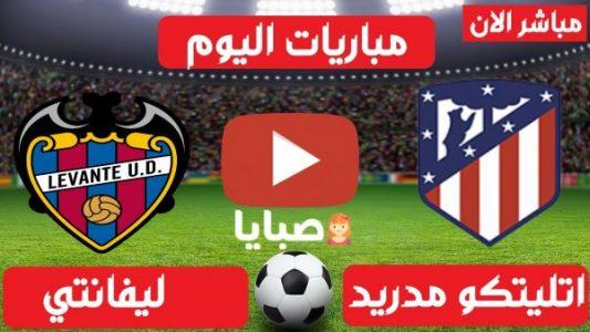 مباراة اتليتكو مدريد وليفانتي بث مباشر