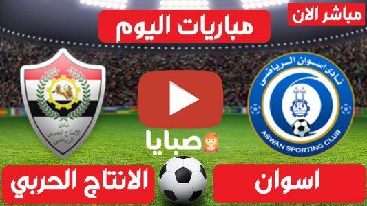 نتيجة مباراة اسوان والانتاج الحربي اليوم 6-2-2021 الدوري المصري