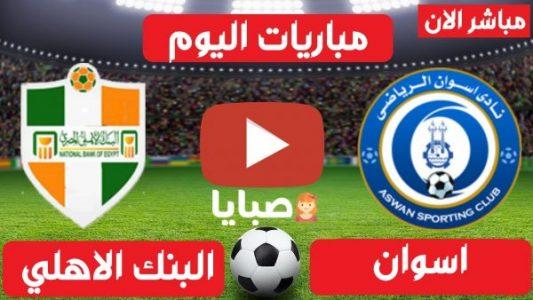 نتيجة مباراة اسوان والبنك الاهلي اليوم 28-2-2021 الدوري المصري